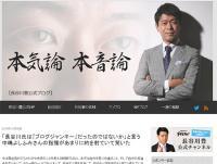 長谷川豊アナが炎上…年間1.6兆円「人工透析」の実態