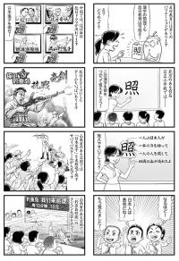 米国amazonでランキング1位 亡命中国人が描いた習近平批判マンガの凄い中身とは?