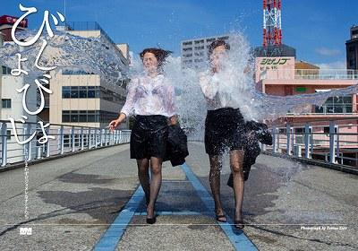 フェティシズムも細分化の傾向? 濡れフェチ歓喜の写真集が登場