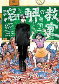 伊藤潤二『溶解教室』は、ホラー好きの心を一気につかむ最強のコミック