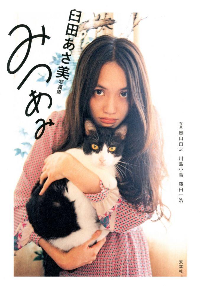 注目の写真家3人が撮影、臼田あさ美の最新写真集が「とにかくかわいい!」と大反響
