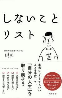 世の中は「~しなければならない」ことが多すぎる!京大卒・元「日本一のニート」が説く、人生をラクに生きる方法