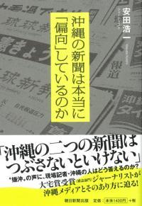 「つぶせ」と言われた沖縄の新聞。その報道は、本当に「偏向」しているのか【インタビュー後編】