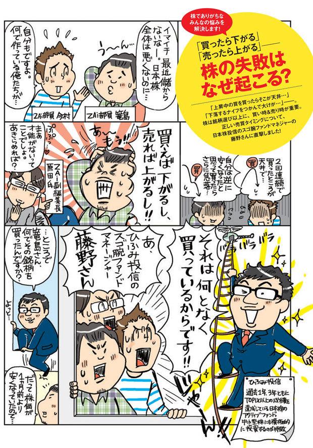 マンガで理解!「株を買ったら下落や 株を売ったら上昇はなぜ起こる?」を 日本株投資信託の凄腕ファンドマネジャーに聞いた!