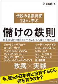 50年で資産7000倍! 「投資の神様」バフェット視点で選んだ、 コカ・コーラに匹敵する日本株とは?
