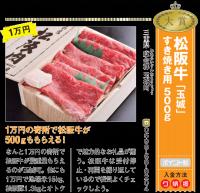 2016年に誰もがほしいふるさと納税特産品、 高級肉の松阪牛・佐賀牛・飛騨牛がもらえる 三重県玉城町など3つの自治体を紹介!