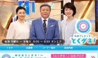 菊川怜結婚「その辺に居るような人ではないお相手」がネットで話題に!