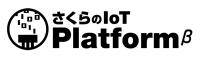 IoTの通信環境やシステムを一括提供!「さくらのIoT Platform β」