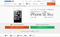 BIGLOBEが「iPhone SE」の取扱を開始
