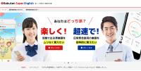 楽天、総合英語学習サービス「Rakuten Super English」を開始
