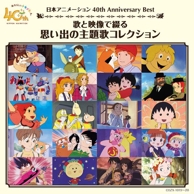 「フランダースの犬」から「ちびまる子ちゃん」まで 日本アニメーション創業40周年記念CD発売