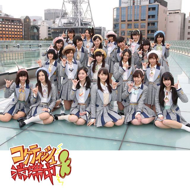 「日本一新幹線を乗る」SKE48 新曲MVは名古屋と新幹線づくし