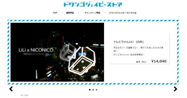 クリエイターと商品開発も「次世代型通販サイト」誕生