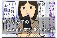Google自動運転車がもらい事故、信号無視の相手が横から衝突。Google曰く「事故はヒューマンエラーで起こる」