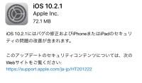 アップルが「iOS 10.2.1」公開。バグ修正がメインで大きな変更はiOS 10.3に期待