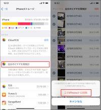 iPhoneの空き容量がピンチ!「写真」の不要な機能をオフにしてスペースを生み出そう:iPhone Tips