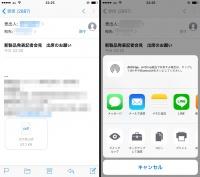 iPhoneでPDFを編集したい? 簡単な書き込みなら「Markup」におまかせ:iPhone Tips