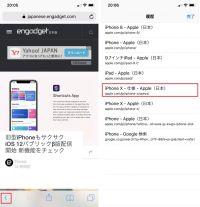 iPhoneの「Safari」で間違って消したタブを復活させるには?:iPhone Tips