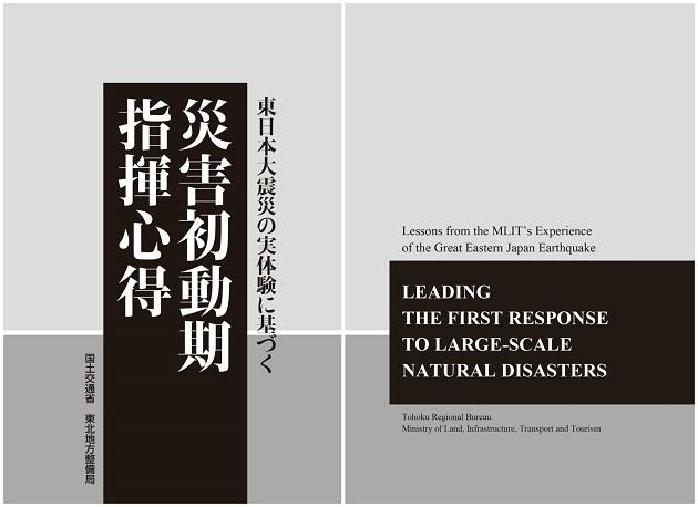 国交省、Kindleで内部資料「災害初動期指揮心得」を無償配布。東日本大震災の実体験に基づく