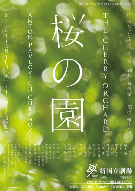 『桜の園』2015年11月11日(水)より、ロシアを代表する劇作家・チェ... 劇作家・チェーホ