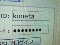 ネット上のパスワードが8文字以上の理由
