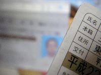 運転免許証の「本籍」が空欄になってる理由って?