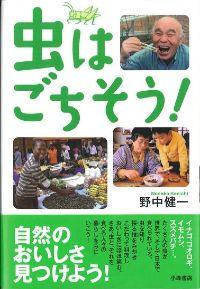 子どものための「昆虫食」の本が出た
