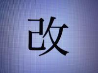 「改」の漢字、左側ははねる? とめる?