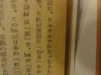 なぜ戦前の日本語は「きょう」が「けふ」になるのか