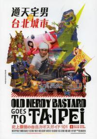 みんなが知らないカオスな台北が満載のガイドブック