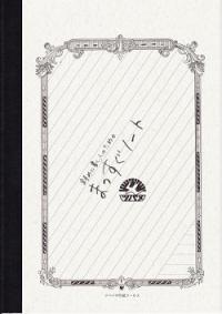 斜めに書く人のための「まっすぐノート」が斬新かつ実用的!