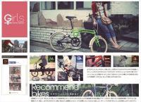 「難しそう」、「男くさい」を払拭! 女性に向けた自転車ポータルサイト
