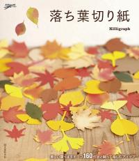 160種類もの葉っぱのモチーフを収録! アイデア次第で用途も広がる「落ち葉切り紙」