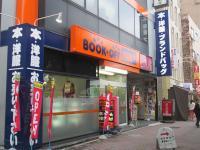 ブックオフで買い取ってもらえないのはどんな本?