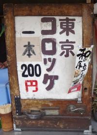 東京にはないグルメ「東京コロッケ」を知っていますか?