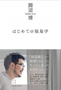 Amazonカテゴリー別ベストセラー1位獲得。『はじめての福島学』著者・開沼博さんに聞く