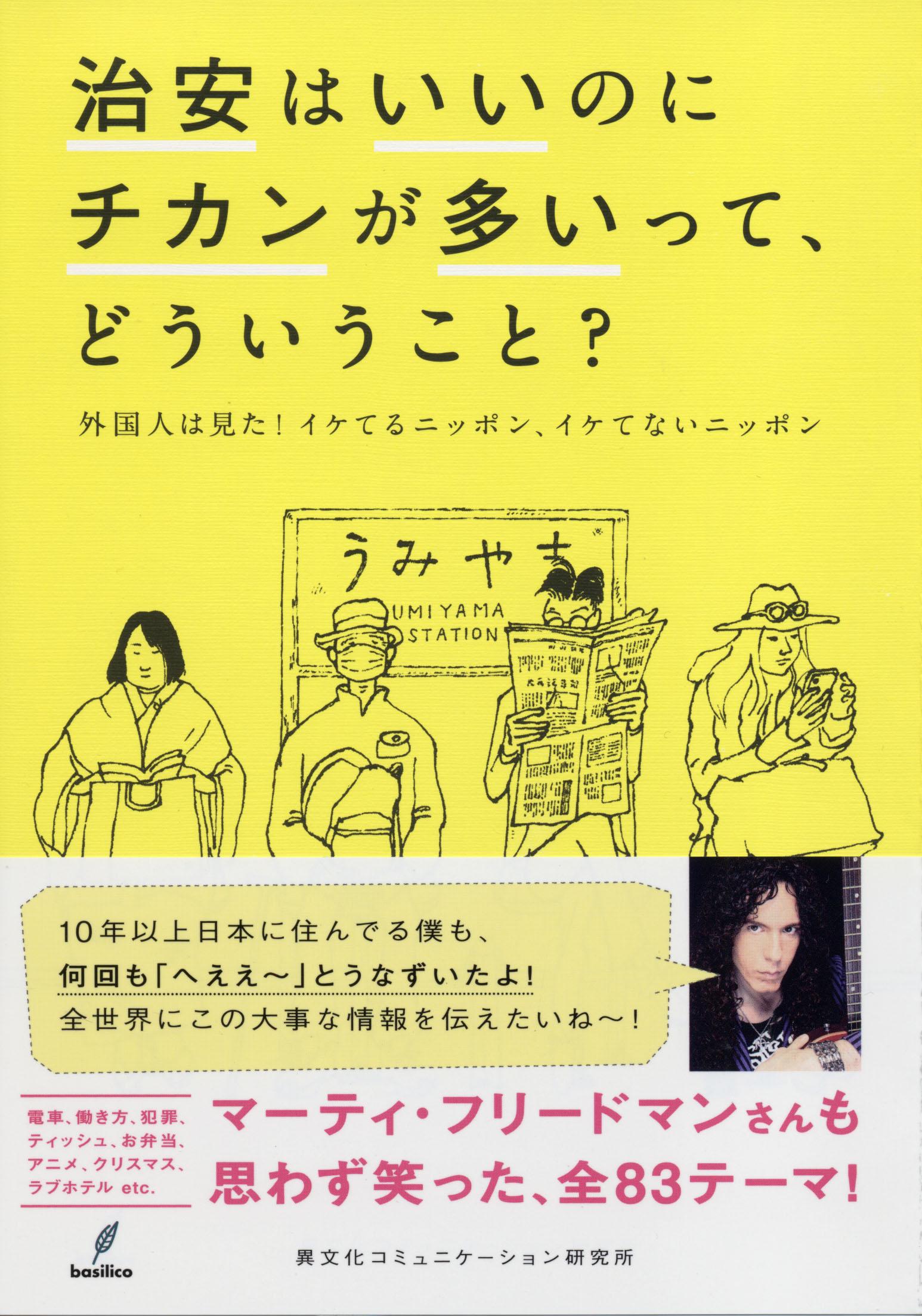 外国人「どうして日本では痴漢が多いの?」