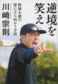 過酷なマイナー契約 メジャーを勝ち取った日本人選手たち