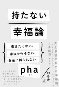 京大卒「日本一有名なニート」pha氏が説く幸せとは 『持たない幸福論』