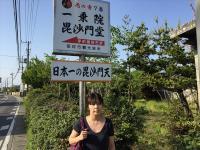 宝くじ専用賽銭箱!? 日本一の毘沙門天「一乗院」は日本一なんでもありなお寺だった