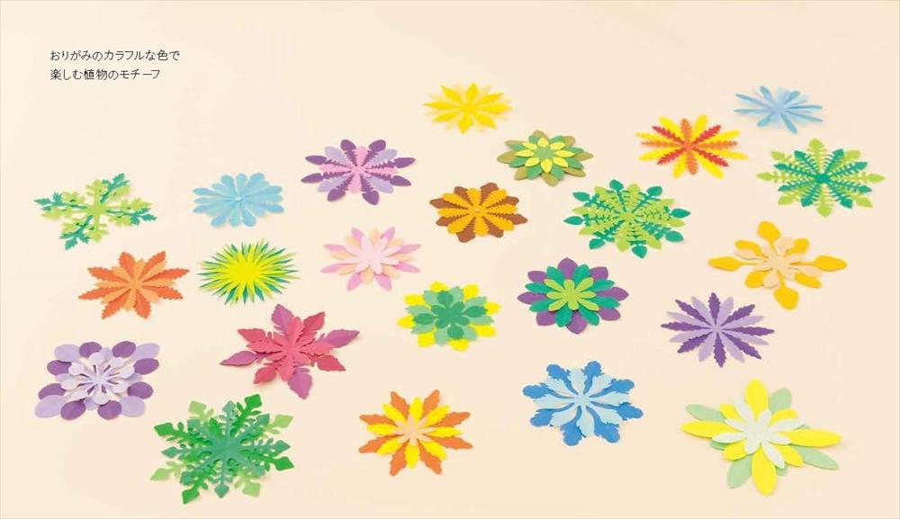 すべての折り紙 折り紙 簡単 可愛い : 放射状の幾何学模様が美しい ...