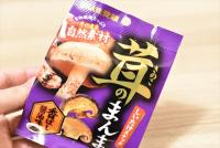 セブン限定「茸のまんま」がマジしいたけ! キノコ好きにはたまらない味