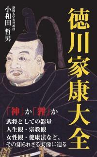 徳川家康、実は三方ヶ原の戦いで漏らしていなかった!?
