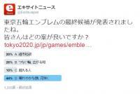 東京五輪新エンブレムの最終候補発表 一番人気は朝顔モチーフのD案!