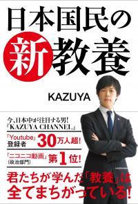 TVも新聞も見ない若者はYouTuber「KAZUYA」で政治を知る!