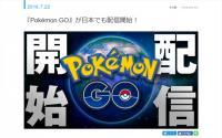 「ポケモンGO」日本配信に最速で反応した芸能人はGLAYのHISASHI