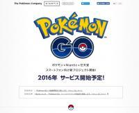 「ポケモンGO」日本で開始も最初のニックネーム登録でつまづく人続発「全部却下されて消した」