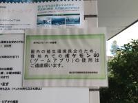 「ポケモンGO」出雲大社に続き、植物園や小学校でも禁止令