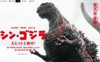 「シン・ゴジラ」のエキストラに配られた演技指導文書がアツい!