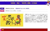 24時間テレビを「感動ポルノ」と痛烈批判  NHK障害者番組バリバラに絶賛の声